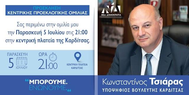 Πρόσκληση στην κεντρική προεκλογική ομιλία του Κώστα Τσιάρα στην Καρδίτσα