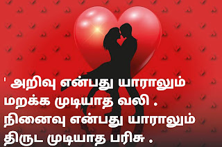 Love failure image Tamil, love broken image in tamil