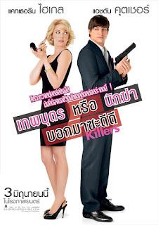 Killers (2010) เทพบุตร หรือ นักฆ่า บอกมาซะดีดี