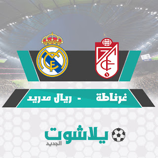 مباراة ريال مدريد وغرناطة