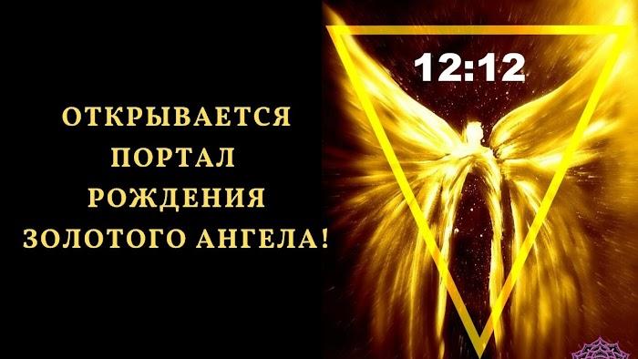 12.12 открывается портал Рождения Золотого Ангела!