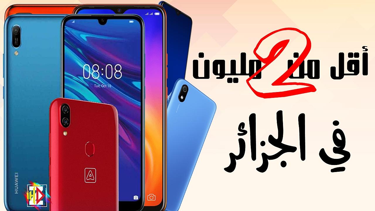 افضل الهواتف في الجزائر بسعر اقل من 20000دج