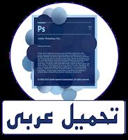 تحميل برنامج فوتوشوب cs6 عربي