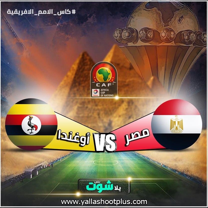 مشاهدة مباراة مصر وأوغندا بث مباشر اليوم 30 6 2019 في كأس الأمم