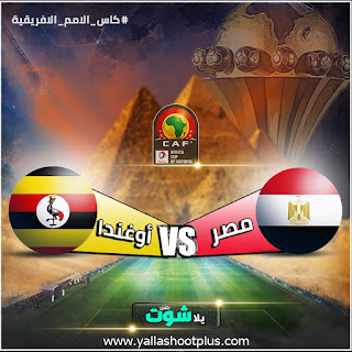 مشاهدة مباراة مصر وأوغندا