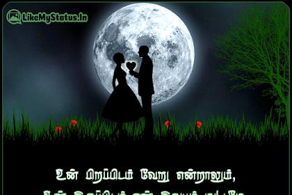 என் தேவதை நீ... Tamil Kadhal Kavithai...