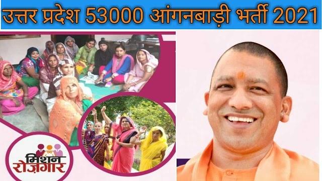 uttar pradesh Aganbadi Bharti 2021| उत्तर प्रदेश आंगनबाड़ी, सहायिका के 53000 पदों पर नौकरी।