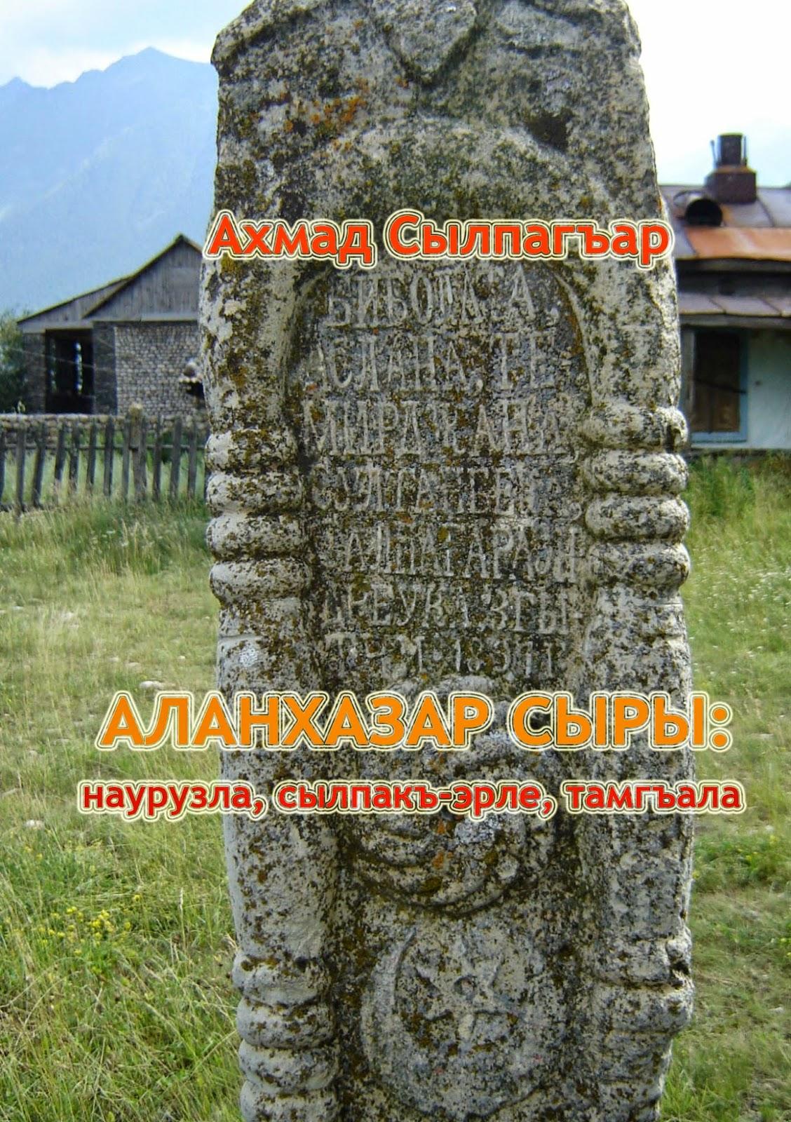 Карачаево-балкарский язык