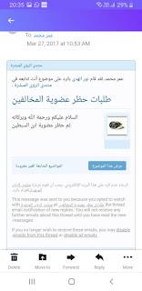 بيان ضلال مفسر الرؤى ، مدعي المهدية ، المدعو- علامه فارقه 28