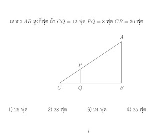 น้องๆกำลังเตรียมสอบเข้า ม.4 มาดูแนวข้อสอบวิชาคณิตศาสตร์ เรื่องเรขาคณิต กันครับ