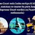 Supreme Court nein Iccha mrityu ki di ijajat, kaha samman se marne ka pura haq hai. ( Supreme Court verdict on Passive euthanasia)