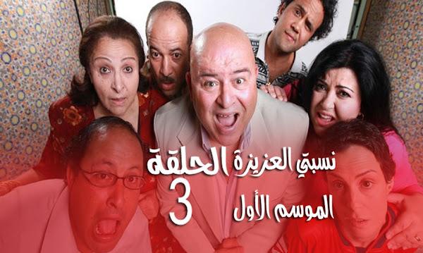 نسيبتي العزيزة الموسم الأول الحلقة nessma replay Nsibti Laaziza saison 3 Episode 3
