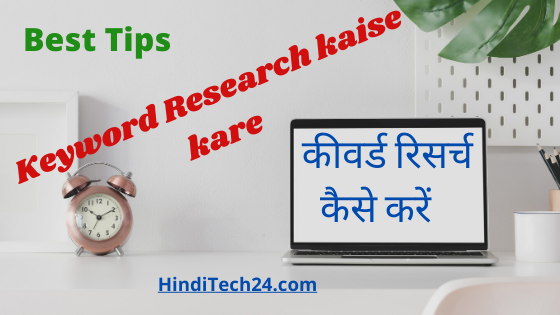 (Free) Keyword Research Kaise Kare   2020 Complete Guide in Hindi