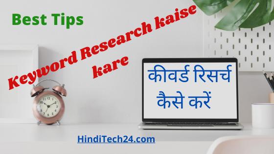 Blog ke Liye (Free) Keyword Research Kaise Kare | 2020 Complete Guide in Hindi
