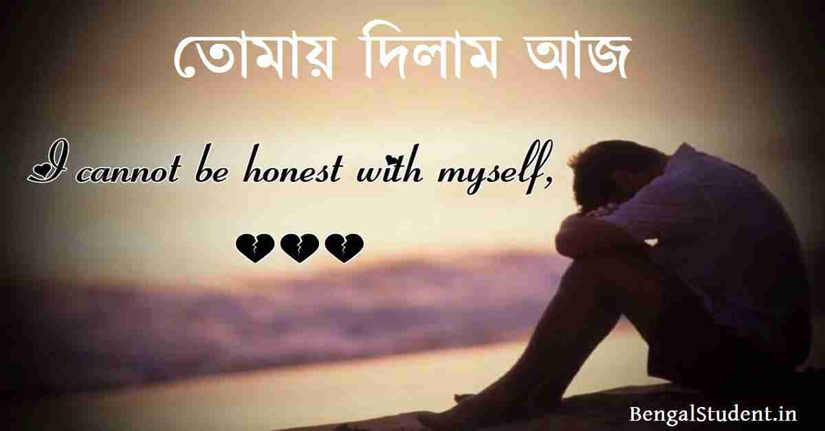 Tomay Dilam Lyrics - Sohorer Ushnotomo Dine - তোমায় দিলাম আজ