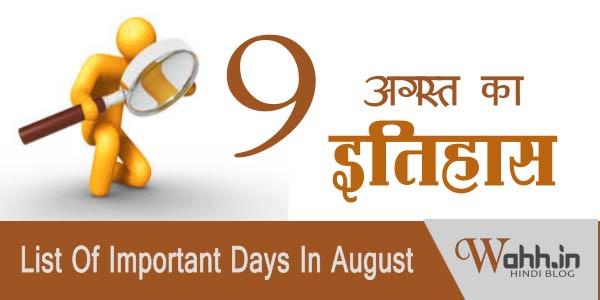 9-august-Aaj-Ka-itihaas-History