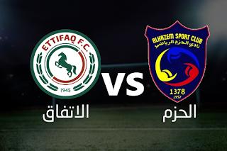 مباشر مشاهدة مباراة الحزم و الاتفاق 15-9-2019 بث مباشر في الدوري السعودي يوتيوب بدون تقطيع
