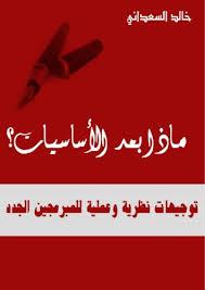 تحميل كتاب كتاب ماذا بعد الأساسيات pdf خالد السعداني