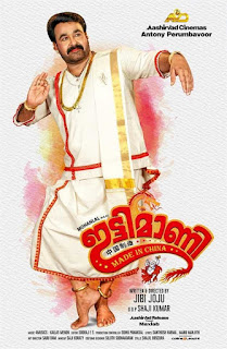 Ittymaani Made in China First Look Poster 3