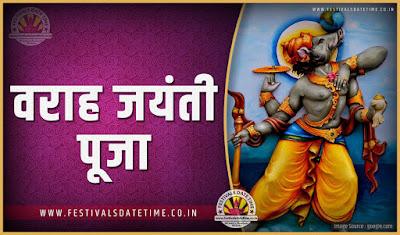 2019 वराह जयंती पूजा तारीख व समय, 2019 वराह जयंती त्यौहार समय सूची व कैलेंडर