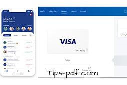 طريقة انشاء حساب باي بال PayPal وتفعيله خطوة بخطوة