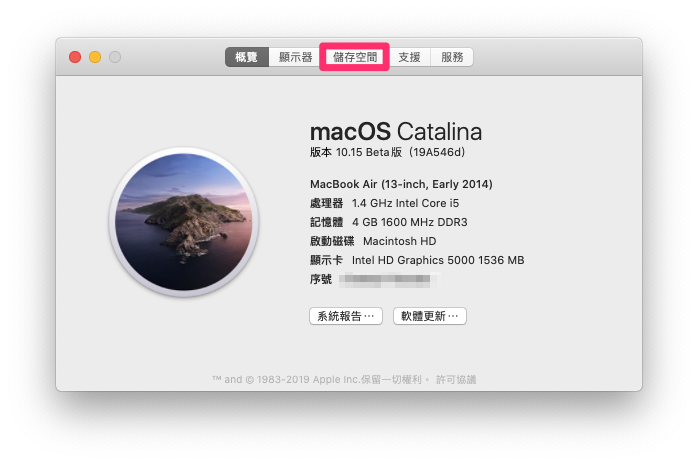 Mac 空間滿了