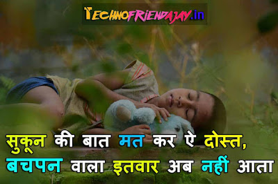 childhood quotes hindi