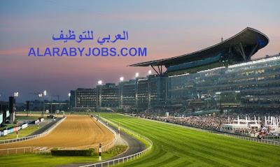 شركة ميدان دبي Meydan Hotel Careers