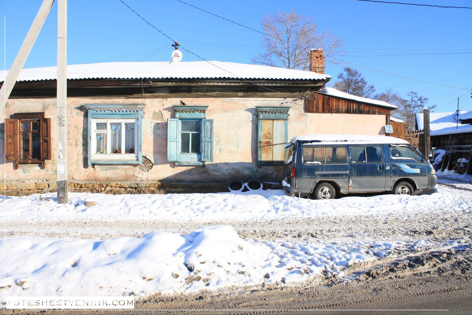 Машина и дом в Иркутске