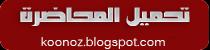 https://archive.org/download/3ozran-ramadan/3ozrayaramadan.mp3