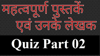 पुस्तक एवं लेखक क्विज | Book and Author Quiz Part 02 Selected Questions for all Exam