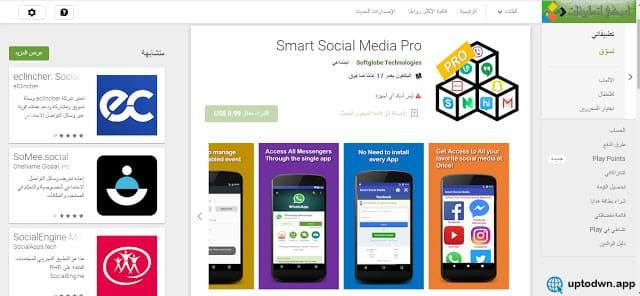 Smart Social Media Pro | اكثر من 30 تطبيق  في تطبيق واحد مجانا من ميديا فاير