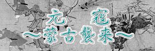 元寇〜蒙古襲来〜