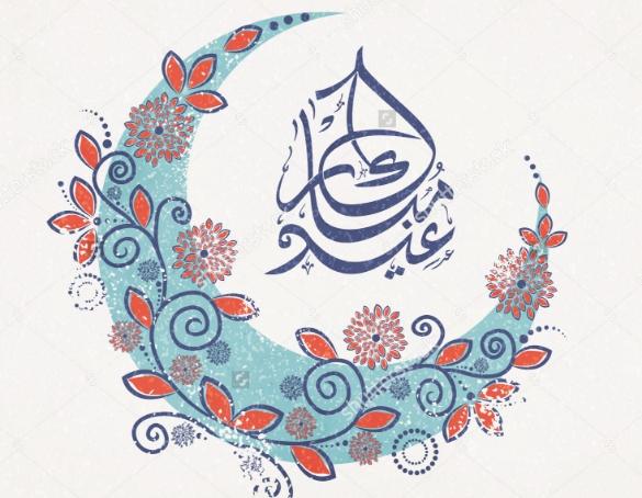 Hidup Harus Bermakna Kaligrafi Arab Bentuk Bunga