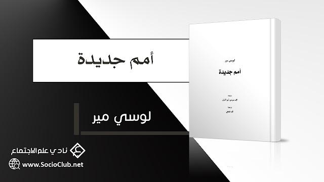 أمم جديدة PDF