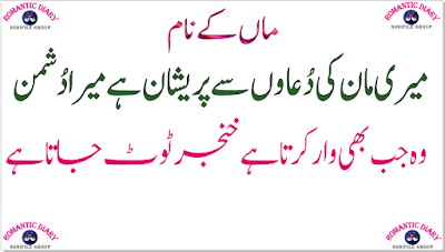 Mother Poetry In Urdu