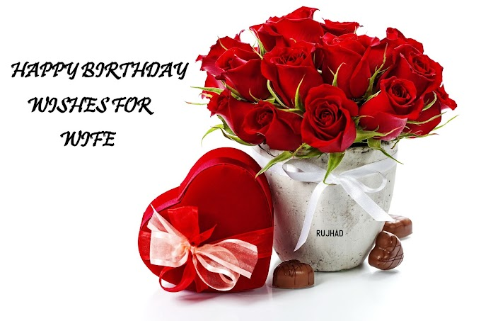 Happy Birthday Wishes For Wife | Birthday Quotes For Wife