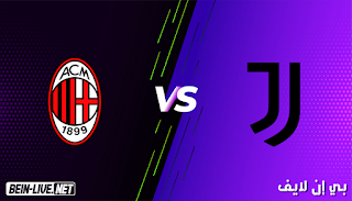 مشاهدة مباراة ميلان و يوفنتوس بث مباشر بي ان لايف 6-1-2021 الدوري الإيطالي