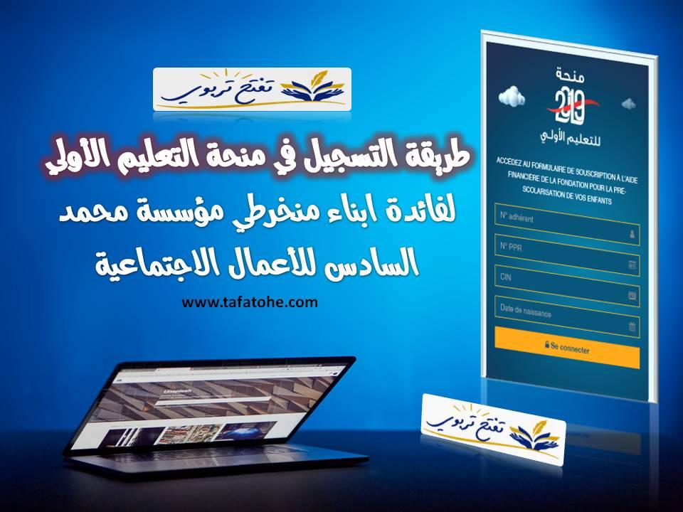 طريقة التسجيل في منحة التعليم الأولي لفائدة ابناء منخرطي مؤسسة محمد السادس للأعمال الاجتماعية