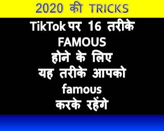 How Do You Get Popular On TikTok/Become Popular On TikTok
