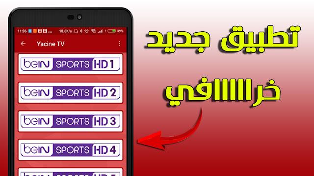 تحميل النسخة الجديدة من تطبيق Yacine TV لمشاهدة جميع القنوات المشفرة مجانا على اجهزة الاندرويد