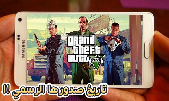 رسميا !! موعد نزول لعبة GTA V للاندرويد !! تاريخ نزول لعبة جراند 5 للاندرويد !!
