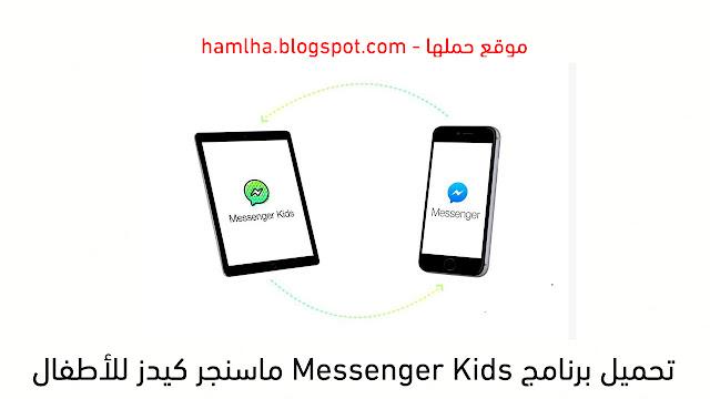 تحميل تطبيق فيسبوك ماسنجر للأطفال Facebook Messenger Kids لهواتف الاندرويد