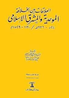 تحميل كتاب العلاقات بين الخلافة الموحدية والمشرق الإسلامي pdf - إبتسام مرعي