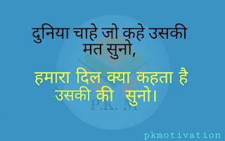 दुनिया क्या कह रही है उसकी मत सुनो हमारा दिल क्या कह रहा हे दिल की सुनो. Motivation in hindi.