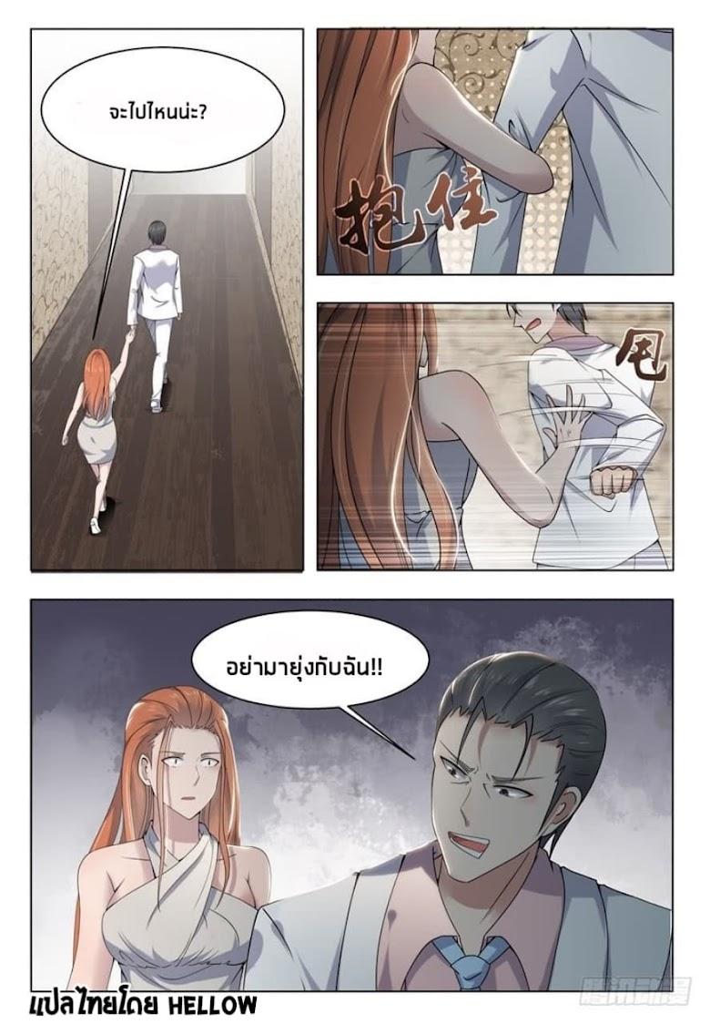 The Strongest God King - หน้า 10