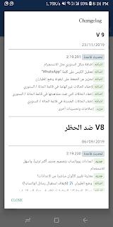 تحميل yowhatsapp اخر اصدار V9 من واتساب يوسف الباشا 2020 ضد الحظر