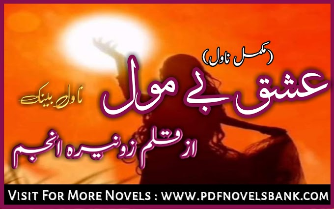 Ishq Be Mol Novel by Zunaira Anjum Complete Pdf Download