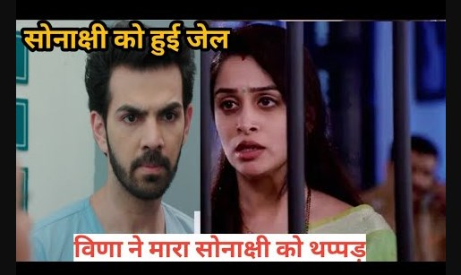 What! More difficulties for Sonakshi Rohit got Sonakshi arrested in Kahaan Hum Kahaan Tum