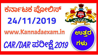 KSRP&IRB Police Constable 24/11/2019 Key Answer Download